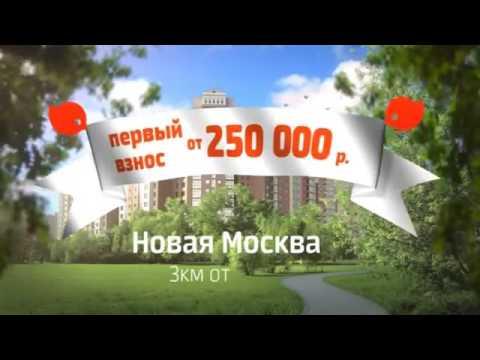Новостройки эконом-класса в Москве, новостройки дешево
