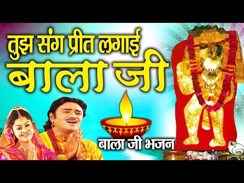 Preet Lagai Bala Ji || Best Balaji Bhajan || Mehandipur Dham # Ambey Bhakti