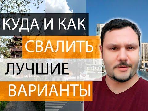 Как свалить из России. Азия/Дубай/Круизы Как уехать из Рашки без денег.