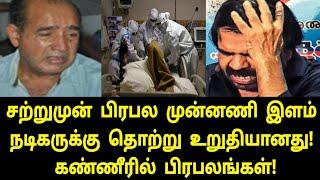 சற்றுமுன் பிரபல முன்னணி இளம் நடிகருக்கு தொற்று உறுதியானது! | Tamil Movies | Tamil Cinema | Tamil