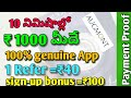 ⭐Earn ₹1000 Free into Bank with Augmont App in Telugu | 100% Real with Payment Proof|Earn free cash