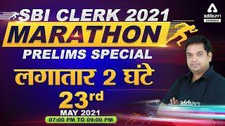 SBI Clerk 2021 Prelims Special | English Live Test Non stop 2 Hours For SBI Clerk 2021 #Adda247