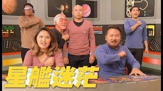 【純欣賞】EP04 :星際迷茫  太空幹話 thumbnail