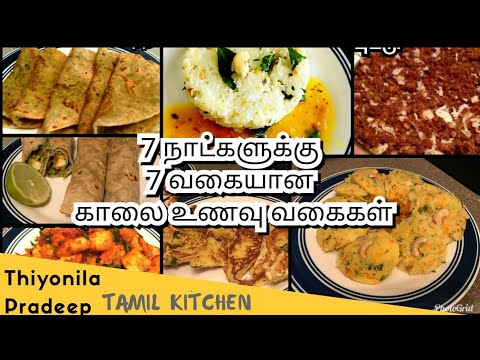 7 Breakfast Recipes in tamil | Indian Breakfast  | Healthy and Quick Breakfast