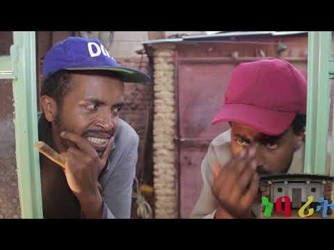 HDMONA New Eritrean Drama : ገንዘብ ጥፋእ ኢልዎ Genzeb Tfae Eliwo - Coming Soon -- 2017