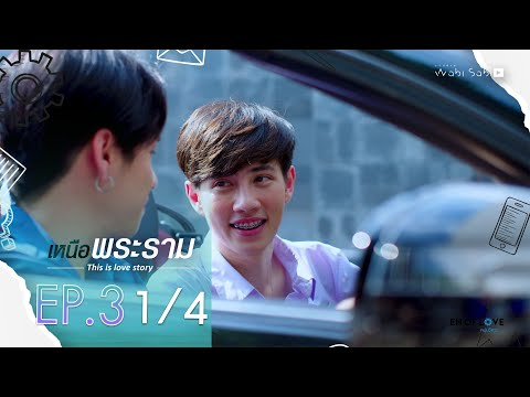 [Official] | This Is Love Story เหนือพระราม | EP.3 [1/4] | En Of Love รักวุ่นๆของหนุ่มวิศวะ