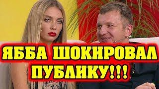 ДОМ 2 НОВОСТИ ЭФИР 29 ЯНВАРЯ 2019 (29.01.2019)