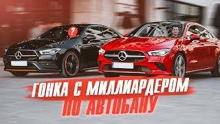 Проверка АВТОБАНОМ | Новый CLA Coupe 2019