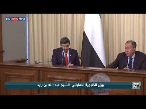 وزير الخارجية الإماراتي يؤكد الحرص على سلامة حركة الملاحة بالمنطقة  - نشر قبل 2 ساعة