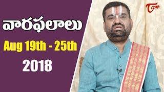 Vaara Phalalu | Aug 19th to Aug 25th 2018 | Weekly Horoscope 2018 | TeluguOne