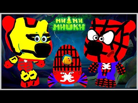 Ми Ми Мишки Рисуем костюмы Кеша Медведь Паук и Тучка Железный Медведь Супергеройская Вечеринка