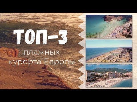 ТОП 3 пляжных курортов Европы