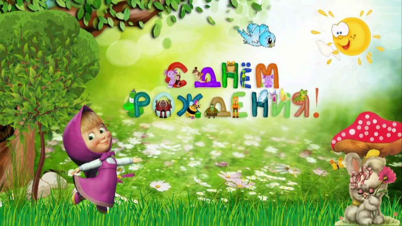 Видео поздравление ребенку 1 годик