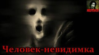 Истории на ночь - Человек-невидимка