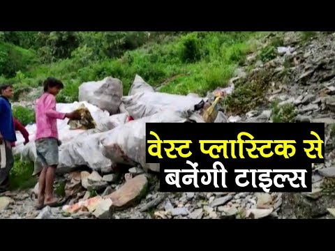 Chamoli: Municipality plans to turn old plastic into recyclable tiles