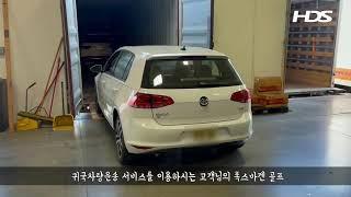 폭스바겐 골프 귀국차량운송(미국에서 한국)