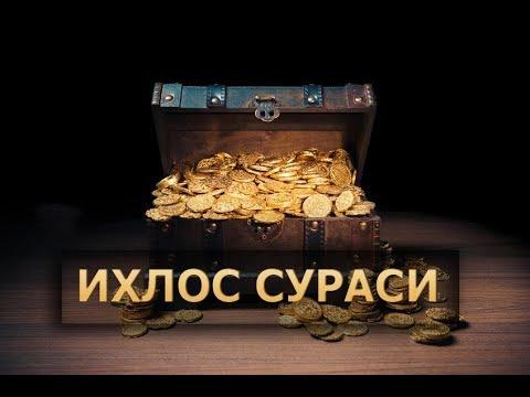 ИХЛОС СУРАСИ 100 МАРОТАБА - ОХИРАТГА ЗАХИРА ҚИЛИНГ!!!! [[Mahzun bo'lma]]