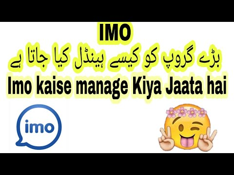 How to use imo big group ? And about many feature.s