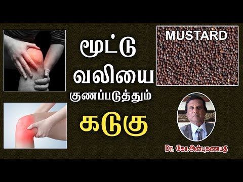 மூட்டு வலியை குணப்படுத்தும் கடுகு  | Mustard for relief  knee pain, knee pain home remedy