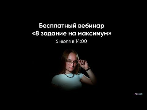 8 ЗАДАНИЕ НА МАКСИМУМ - НЕОСКИЛЛ РУССКИЙ