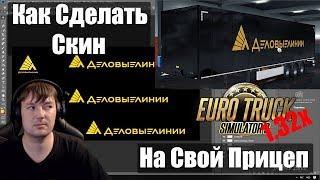 ETS2|Как сделать Скин для Прицепа Euro Truck Simulator 2|Tutorial Trailer Skin ETS2 1.32