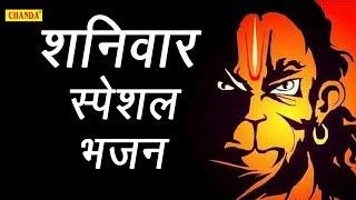 शनिवार स्पेशल भजन जय हनुमाना जय बलवाना Ramkumar Lakkha Most Popular Hanuman Bhajan Bhajan Kirtan