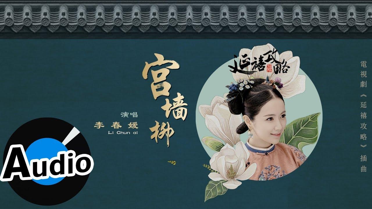 李春嬡 Li Chun Ai - 宮牆柳(官方歌詞版)- 電視劇《延禧攻略》插曲 - YouTube