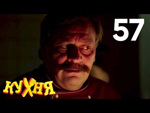 Кухня | Сезон 3 | Серия 57