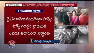 YS Vivekananda Reddy Suspicious Death Postmortem Report | AP | V6 News