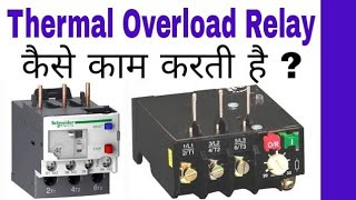 Thermal Overload Relay Working Principle and Construction in Hindi.