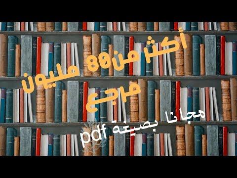 موقع لتحميل الكتب مجانا بصيغة بي دي اف pdf بدون تسجيل  اكثر من 80 مليون نسخة