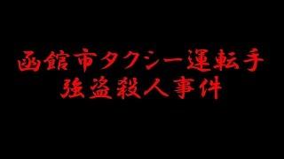【未解決事件】 函館市タクシー運転手強盗殺人事件 ~ちゃんぷるぅ~