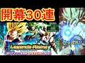 【ドラゴンボールレジェンズ#133】ついに実装!!スーパーサイヤ人2孫悟飯を狙ってレジェンズライジングを30連回します!!!【Dragon Ball Legends】