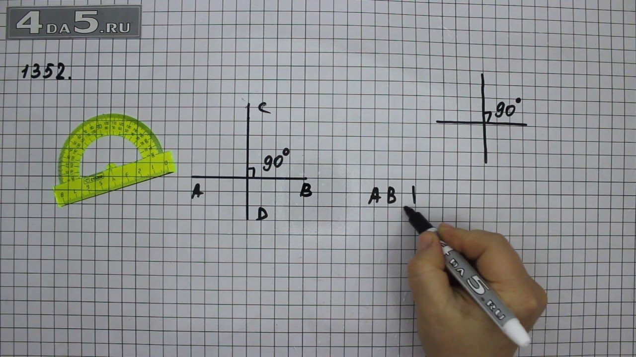6 класса по тема перпендикулярные математике виленкин прямые гдз