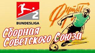 Сборная СССР в ФИФА 21 2 Bundesliga Dynamo Dresden
