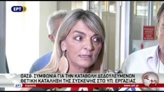 ΟΑΣΘ : Συμφωνία για την καταβολή των δεδουλευμένων
