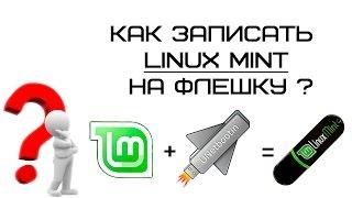 Создание загрузочной флешки с Linux Mint 17.2 Rafaela