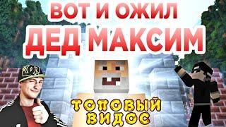 Вот и ожил Дед Максим - Прикол Майнкрафт машинима РЕАКЦИЯ