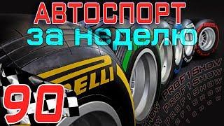 PRO Новости  90 - Формула 1 и мировой автоспорт за прошедшую неделю