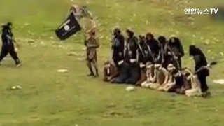 IS, 이번에는 포로 10명 산 채로 폭파 / 연합뉴스TV (Yonhapnews TV)