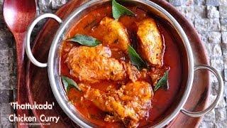 Kerala Chicken Curry - Thattukada Chicken Curry