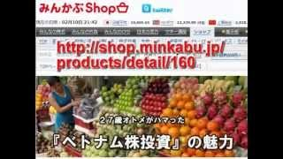 投資先としてのベトナム実力と課題-大鳥 洋子さん(3)ForexTVジャパン