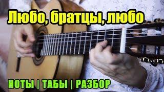 Любо, братцы, любо | На гитаре | Ноты Табы