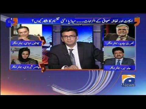 Aapas Ki Baat - 26 July 2017 - Geo News