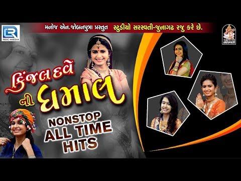 KINJAL DAVE NI DHAMAL | NON STOP | KINJAL DAVE Popular Songs | Produce By Studio Saraswati