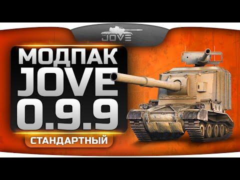 Новый Модпак Джова к патчу 0.9.9. Новые моды и оптимизация FPS в World Of Tanks.