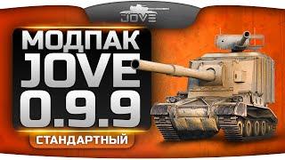 Модпак Джова к патчу 0.9.9. Новые моды и оптимизация FPS в World Of Tanks. [Eng Sub]