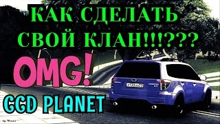MTA CCD PLANET (1) - КАК СДЕЛАТЬ СВОЙ КЛАН!!!???#50