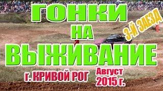 Гонки на выживание 22 08 2015 Кривой Рог 3-й заезд