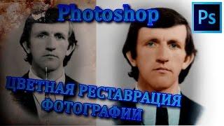 Реставрация фотографий в фотошопе. Фотография как новая!